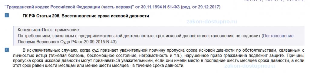 переченьпричин представлен в ст. 205 ГК РФ