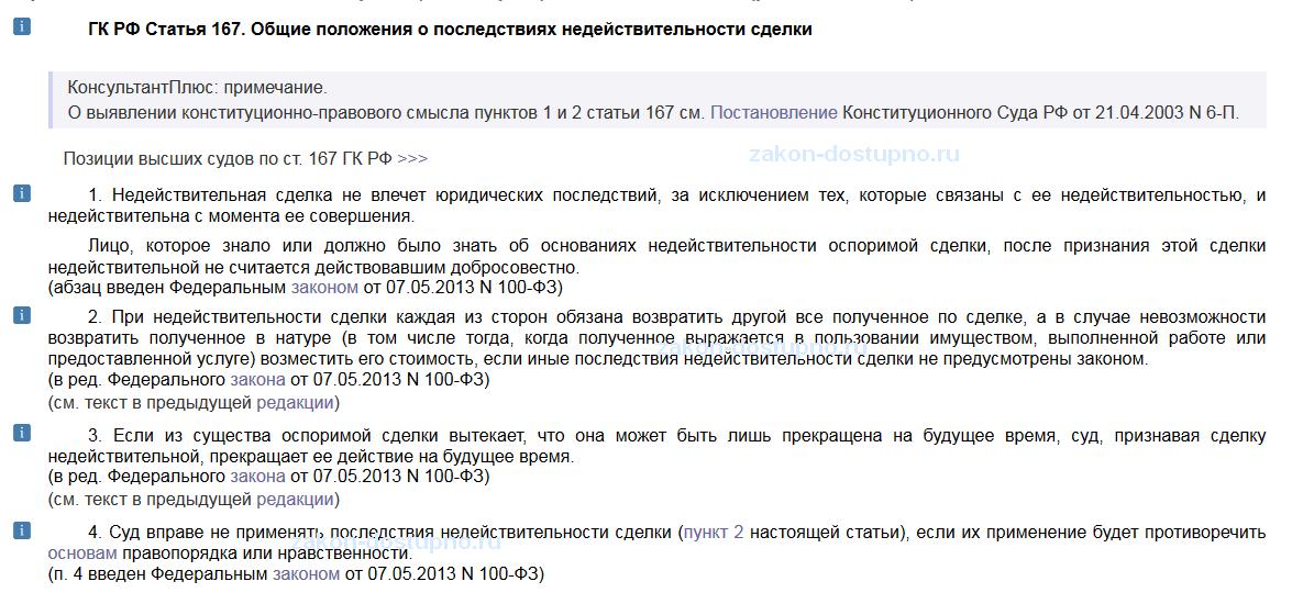 гражданский кодекс статья 167