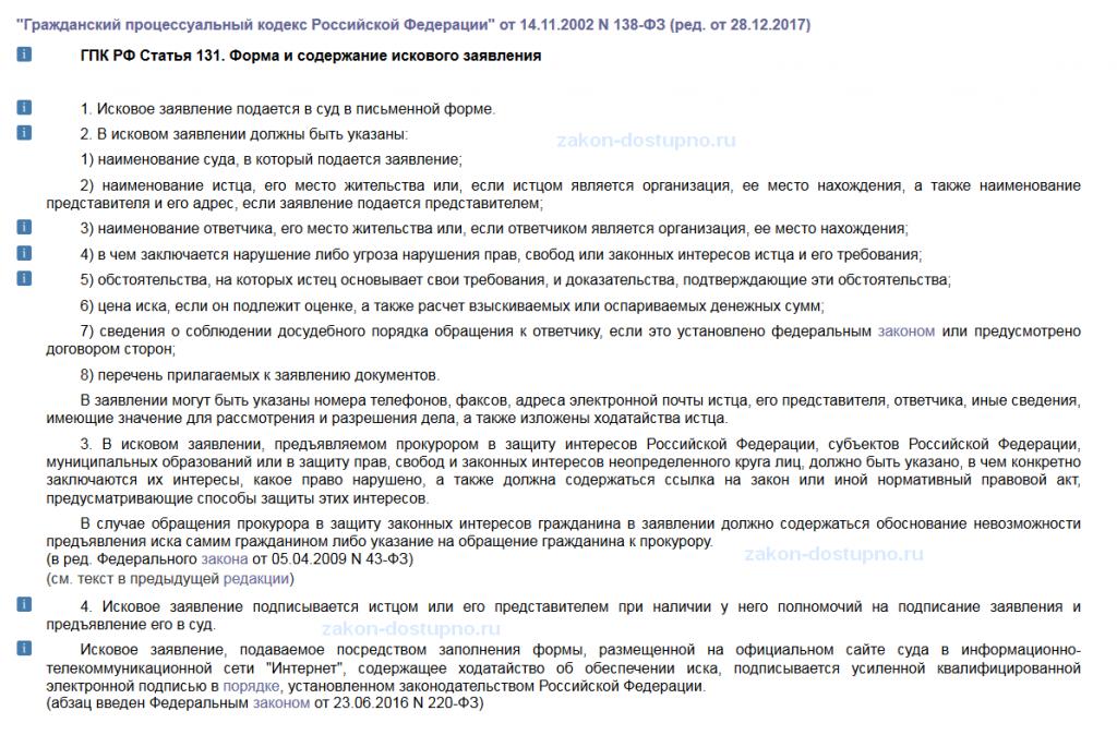 предоставить подтверждающие доказательства ГК РФ ст.131