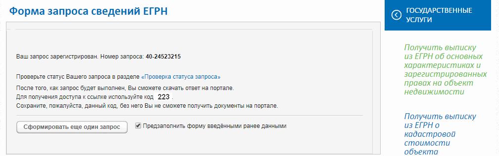 онлайн выписка кадастр
