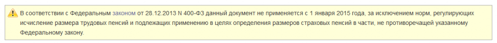 """""""О трудовых пенсиях в Российской Федерации"""" ФЗ-173"""