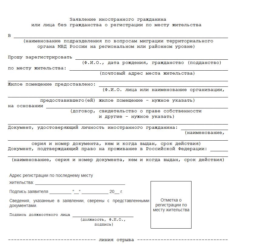 форма заявления т иностранца на регистрацию