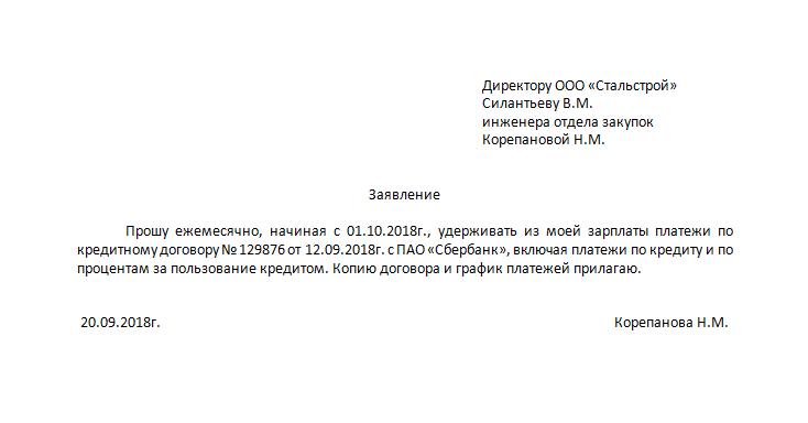 образец заявления на удержание из ЗП