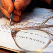 Как оформить наследство по завещанию: пошаговая инструкция
