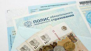 Новые правила оплаты больничных листов в 2020