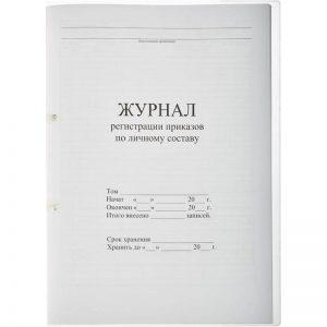 Журнал регистрации приказов