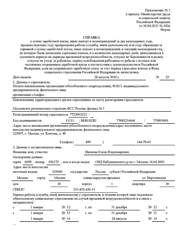 Справка с места работы для больничного листа