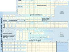 Проверка больничного листа в ФСС по номеру онлайн