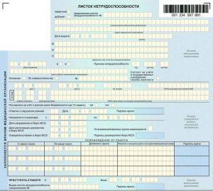 Фсс проверить листок нетрудоспособности по номеру онлайн