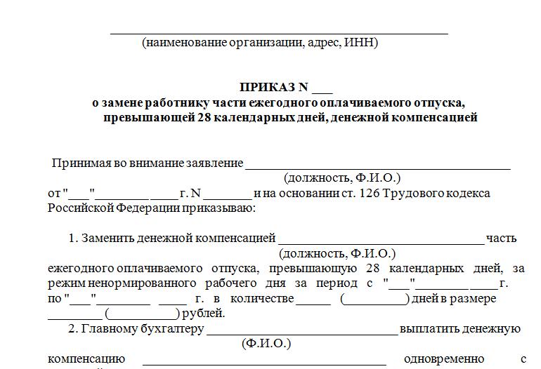 приказ на выплату компенсации