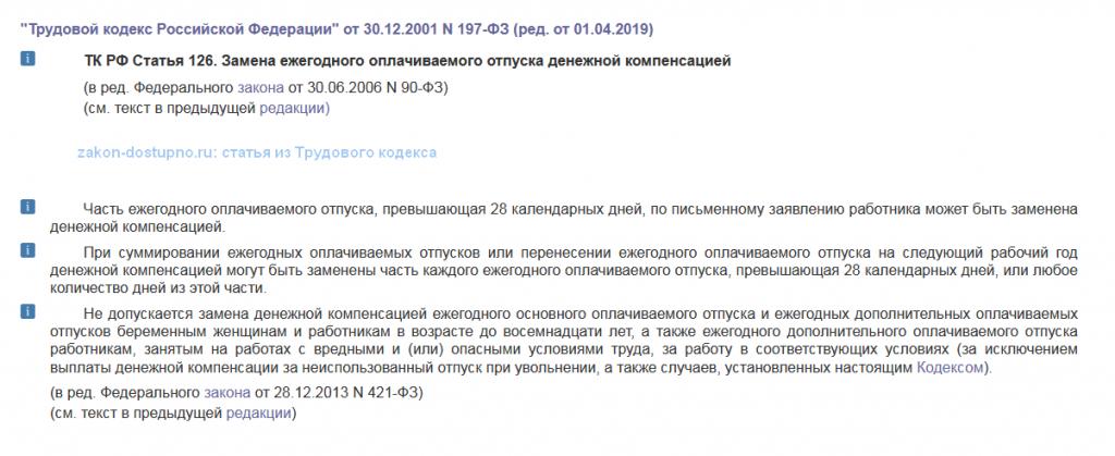 ст. 126 ТК РФ