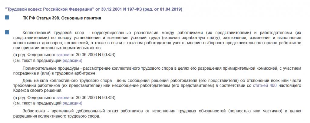 ст. 398 ТК РФ