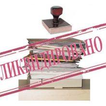 Инструкция ликвидации ТСЖ в деталях