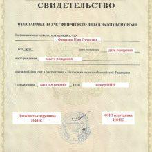 Нужно ли менять ИНН при смене фамилии после замужества