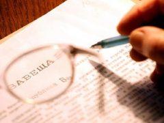 Плюсы и минусы завещания на квартиру: порядок и требования