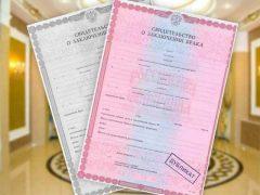 Где и как получить копию свидетельства о браке