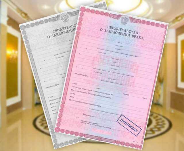 Сколько стоит восстановить свидетельство о заключении брака