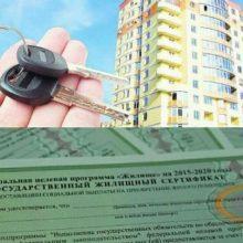 Сертификат на жилье: правила получения и использования