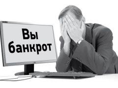 Как происходит банкротство физического лица по кредитам
