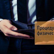 Процедура банкротства физического лица: пошаговая инструкция