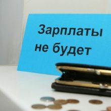 Как выплачивается зарплата при банкротстве предприятия