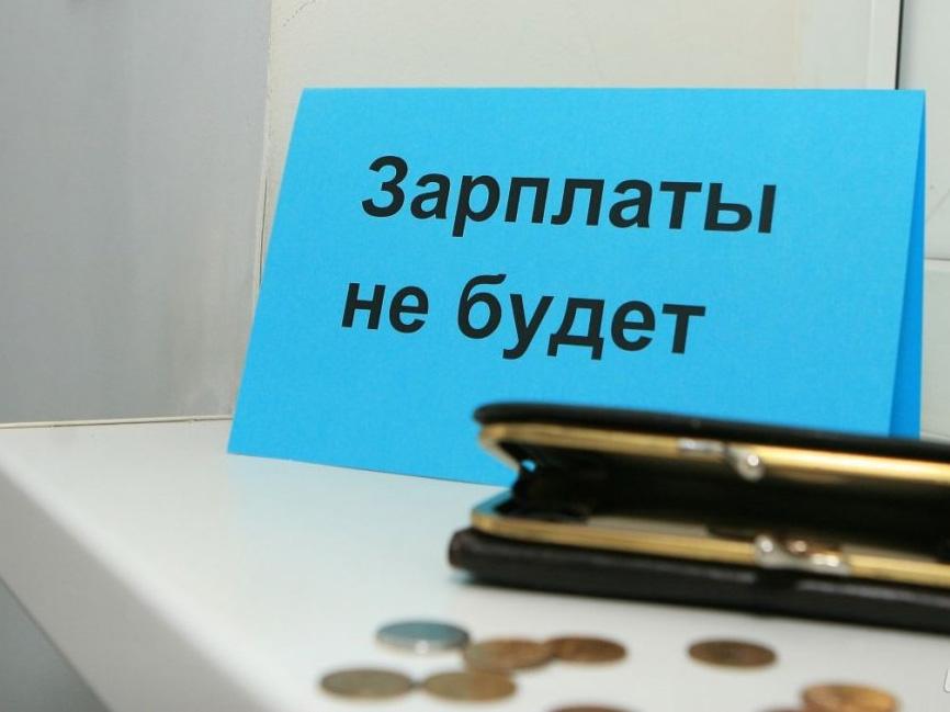 получить зарплату при банкротстве работодателя