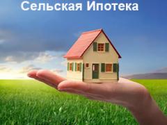 Сельская ипотека под 3 %