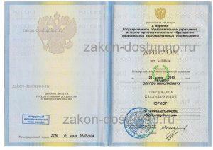 Сергей Николаевич Пыщев диплом
