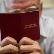 Основания для досрочного выхода на пенсию